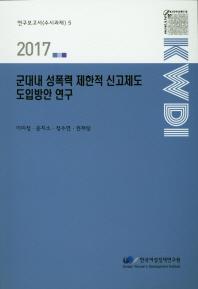 군대내 성폭력 제한적 신고제도 도입방안 연구(2017)(연구보고서(수시과제) 5)