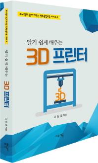 알기 쉽게 배우는 3D 프린터(무노쌤의 쉽게 배우는 정보융합교육 시리즈 2)
