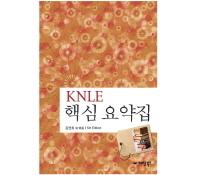 핵심요약집(KNLE)(5판)(파워 매뉴얼 10)