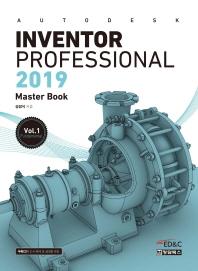 Autodesk Inventor Professional(오토데스크 인벤터 프로패셔널). 1(2019)(도서 예제 및 결과물 파일)