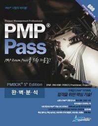 PMP Pass(5판)