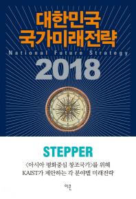 대한민국 국가미래전략 2018