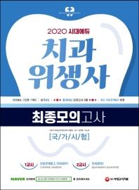 치과위생사 최종모의고사(2020)(시대에듀)