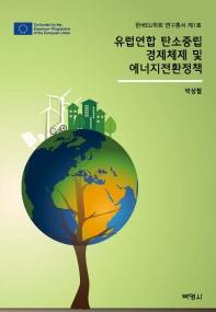 유럽연합 탄소중립 경제체제 및 에너지전환정책(한국EU학회 연구총서 1)(양장본 HardCover)