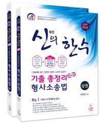 신의 한 수 기출총정리 형사소송법(2019 신정2판) [상권+하권](2판)(전2권)