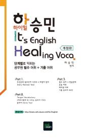 하승민 영어 It's English Healing Voca(2015)(개정판)(개정판)