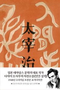 인간 실격(초판본)(1948년 오리지널 초판본 표지디자인)