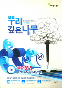 뿌리깊은나무. 1: 국어문법(2017)