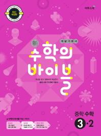 중학 수학 중3-2(2019)(신 수학의 바이블)(개정판)