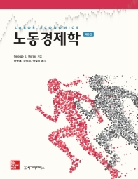 노동경제학(8판)