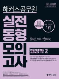 행정학2 실전동형모의고사(2019)(해커스 공무원)