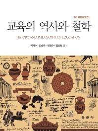 교육의 역사와 철학(개정증보판 3판)