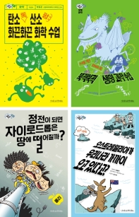 질문하는 과학 시리즈 1~4권 세트(전4권)(전4권)