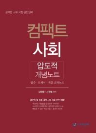 컴팩트 사회 압도적 개념노트