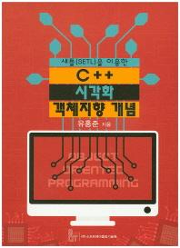 C++ 시각화 객체지향 개념(새틀(SETL)을 이용한)