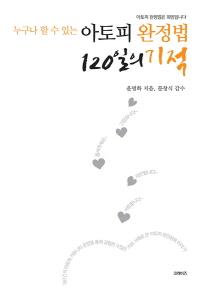 아토피 완정법 120일의 기적