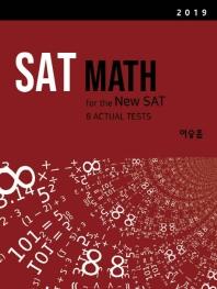 SAT Math (8actual tests)