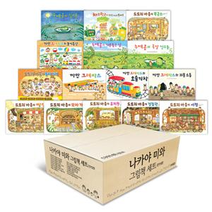 나카야미와 그림책 베스트컬렉션 15권 세트(그림동화+컬러링북 증정)