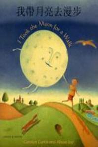 [해외]I Took the Moon for a Walk (Paperback)