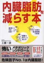 [해외]內臟脂肪を減らす本