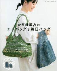 かぎ針編みのエコバッグと每日バッグ