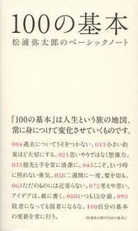 [해외]100の基本 松浦彌太郞のベ-シックノ-ト