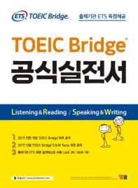TOEIC Bridge 공식 실전서