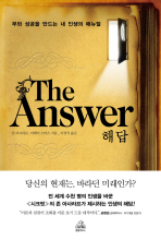 THE ANSWER 해답(Paperback)