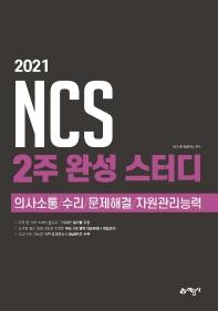 NCS 2주 완성 스터디: 의사소통/수리/문제해결/자원관리능력(2021)