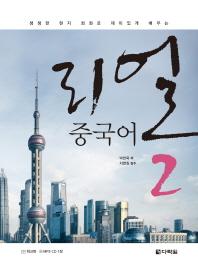 리얼 중국어. 2(생생한 현지 회화로 재미있게 배우는)(CD1장포함)