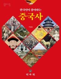 한국인이 좋아하는 중국사(문화와 역사를 담다 16)