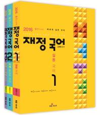 재정국어 세트(9 7급 공무원)(2016)(전3권)