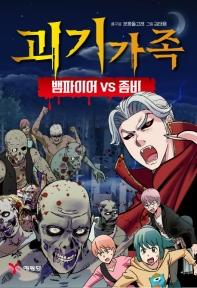 괴기가족: 뱀파이어 vs 좀비