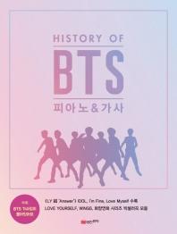 BTS 피아노 & 가사(HISTORY OF)