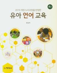 유아 언어 교육(4판)
