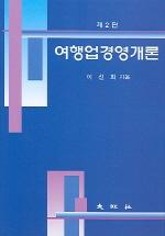 여행업경영개론(2판)