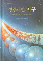 생명의 별 지구
