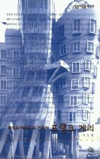프랭크 게리 : 최초의 해체주의 건축가(살림지식총서 129)