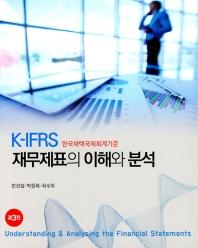 K-IFRS 재무제표의 이해와 분석(3판)