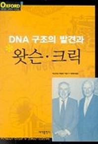 DNA 구조의 발견과 왓슨.크릭