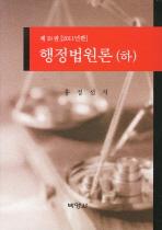 행정법원론(하)(제19판)(2011)