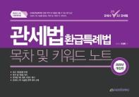 관세법 환급특례법 목차 및 키워드 노트(2020)