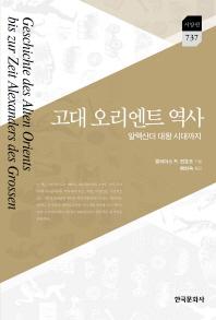 고대 오리엔트 역사(한국연구재단학술명저번역총서)(양장본 HardCover)