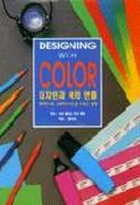 디자인과 색의 연출