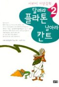 달려라 플라톤 날아라 칸트(어린이 서양철학 2)(2판)