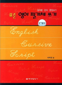 영어 필기체 쓰기 단기완성(표준)
