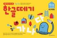 한글떼기 1과정 기초 단계(1일 1장)(개정판)
