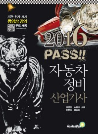 자동차정비산업기사(2016)(Pass)