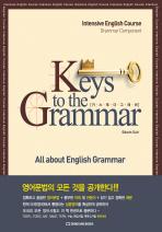 Keys to the Grammar(키스 투 더 그래머)