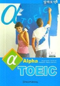 ALPHA TOEIC(CD2장포함)